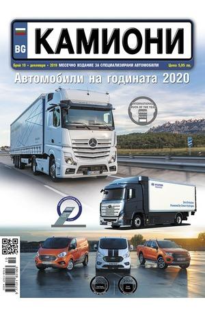 е-списание - Камиони - брой 10/2019
