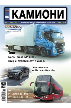е-списание - Камиони - брой 3/2019