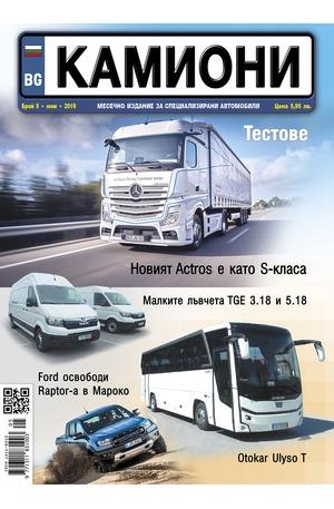 е-списание - Камиони - брой 5/2019