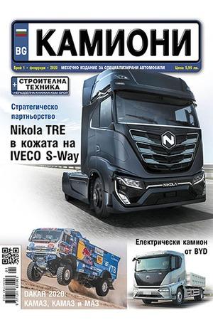 е-списание - Камиони - брой 01/2020