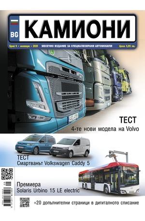 е-списание - Камиони - брой 09/2020