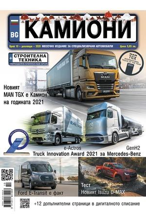 е-списание - Камиони - брой 10/2020