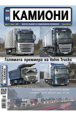 е-списание - Камиони - брой 03/2020
