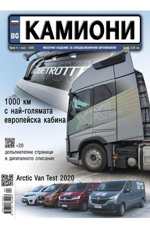 е-списание - Камиони - брой 04/2020
