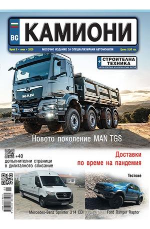 е-списание - Камиони - брой 05/2020