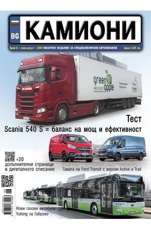 е-списание - Камиони - брой 06/2020