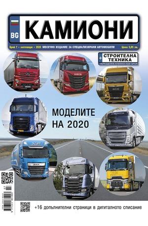 е-списание - Камиони - брой 07/2020