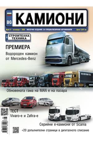 е-списание - Камиони - брой 08/2020