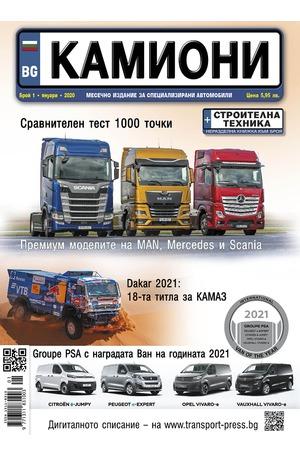 е-списание - Камиони - брой 01/2021