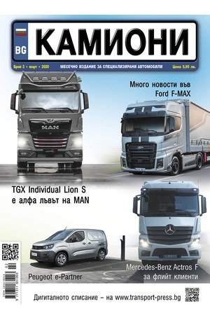 е-списание - Камиони - брой 02/2021