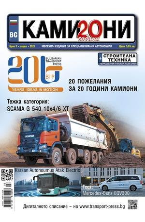 е-списание - Камиони - брой 03/2021