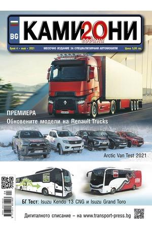 е-списание - Камиони - брой 04/2021