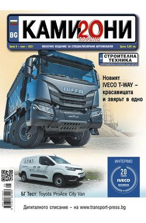 е-списание - Камиони - брой 05/2021