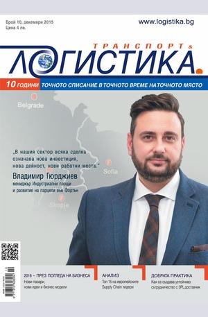 е-списание - Логистика - брой 10/2015
