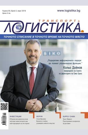 е-списание - Логистика - брой 2/2016