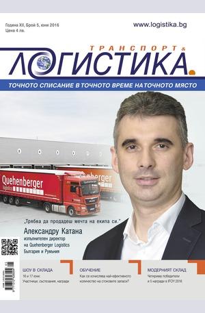 е-списание - Логистика - брой 5/2016