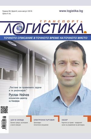 е-списание - Логистика - брой 6/2016