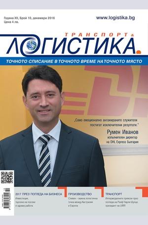 е-списание - Логистика - брой 10/2016