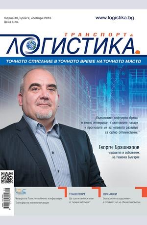 е-списание - Логистика -  брой 9/2016