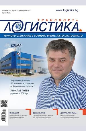 е-списание - Логистика - брой 1/2017