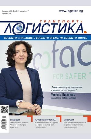 е-списание - Логистика - брой 2/2017