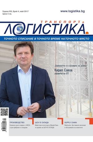 е-списание - Логистика - брой 4/2017
