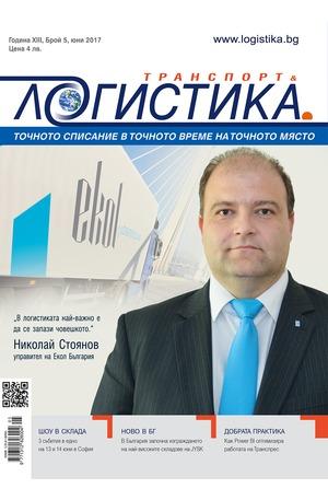 е-списание - Логистика - брой 5/2017