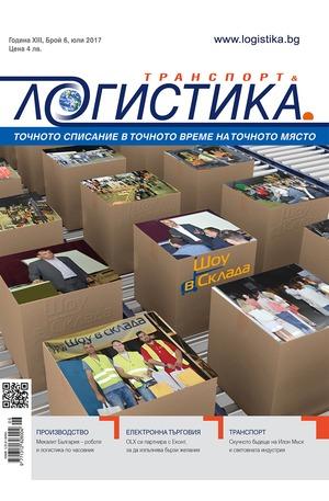 е-списание - Логистика - брой 6/2017