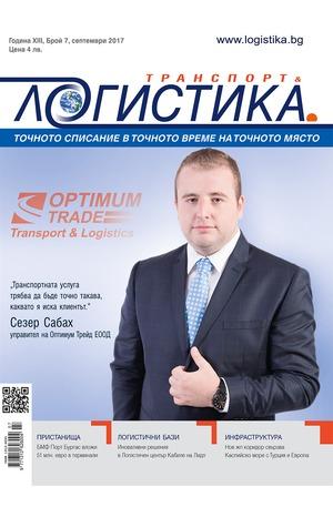 е-списание - Логистика - брой 7/2017