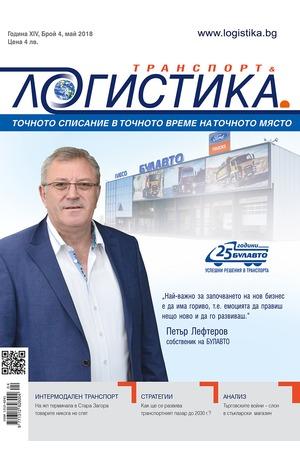 е-списание - Логистика - брой 4/2018