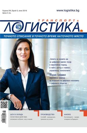 е-списание - Логистика