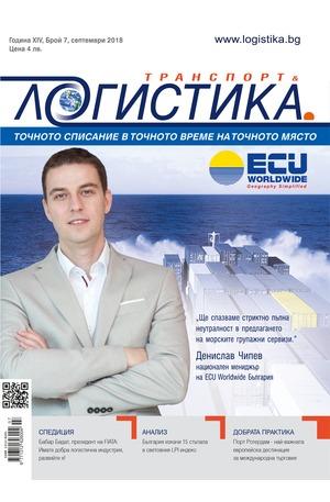 е-списание - Логистика - брой 7/2018