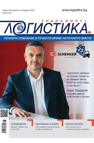 е-списание - Логистика - брой 8/2018