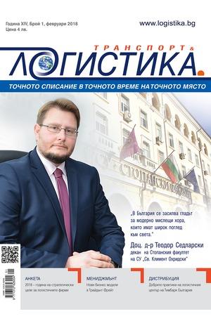 е-списание - Логистика - брой 1/2018