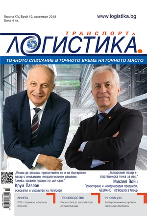 е-списание - Логистика - брой 10/2018
