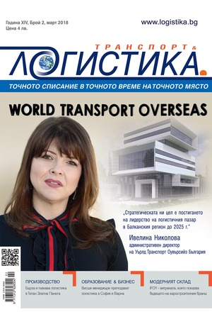 е-списание - Логистика - брой 2/2018
