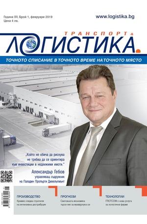 е-списание - Логистика - брой 1/2019