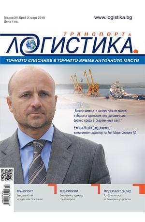 е-списание - Логистика - брой 2/2019
