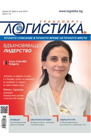е-списание - Логистика - брой 5/2019
