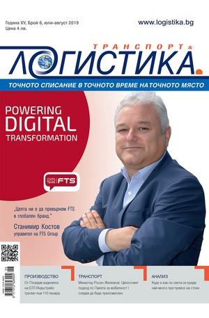 е-списание - Логистика - брой 6/2019
