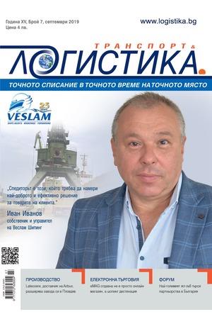 е-списание - Логистика - брой 7/2019