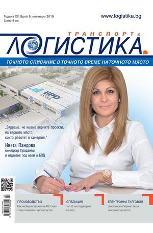 е-списание - Логистика - брой 9/2019