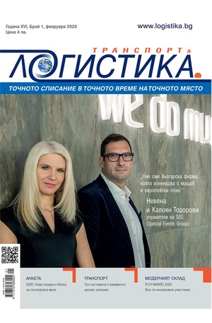 е-списание - Логистика - брой 01/2020