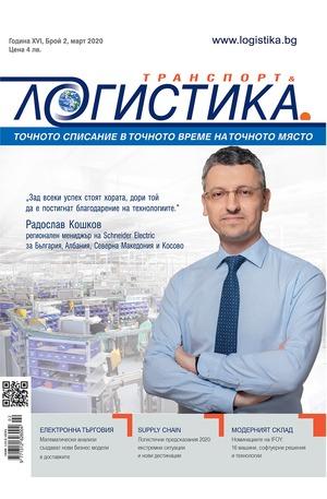 е-списание - Логистика - брой 02/2020