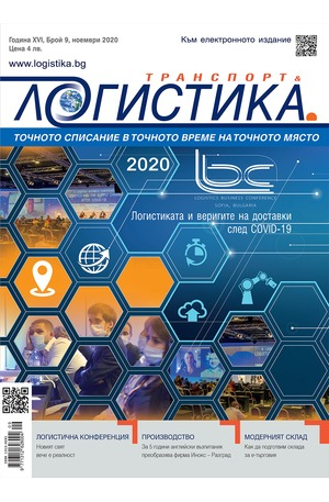 е-списание - Логистика - брой 09/2020