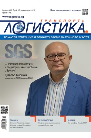 е-списание - Логистика - брой 10/2020