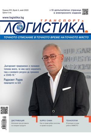 е-списание - Логистика - брой 04/2020