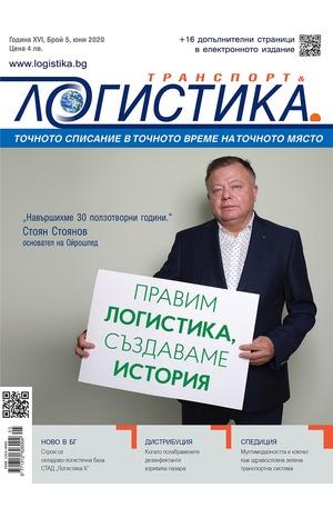 е-списание - Логистика - брой 05/2020