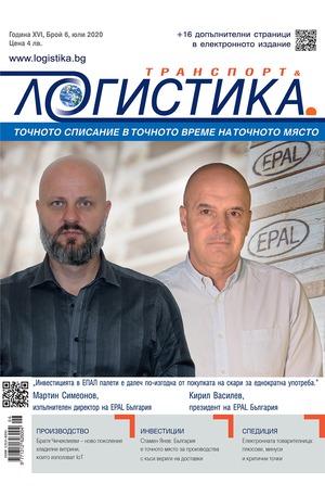 е-списание - Логистика - брой 06/2020