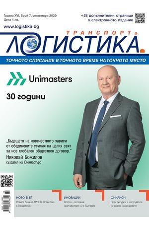 е-списание - Логистика - брой 07/2020